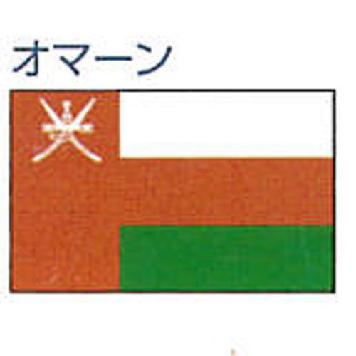 エクスラン外国旗 90×135 オマーン(小) アクリル100% [送料無料] 旗 フラッグ FLAG 迎賓 式典