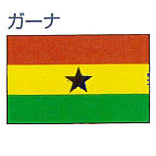 エクスラン外国旗 120×180 ガーナ(大) アクリル100% [送料無料] 旗 フラッグ FLAG 迎賓 式典