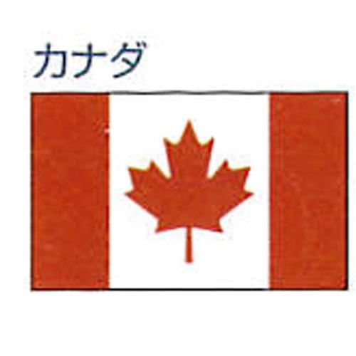 エクスラン外国旗 120×180 カナダ(大) アクリル100% [送料無料] 旗 フラッグ FLAG 迎賓 式典