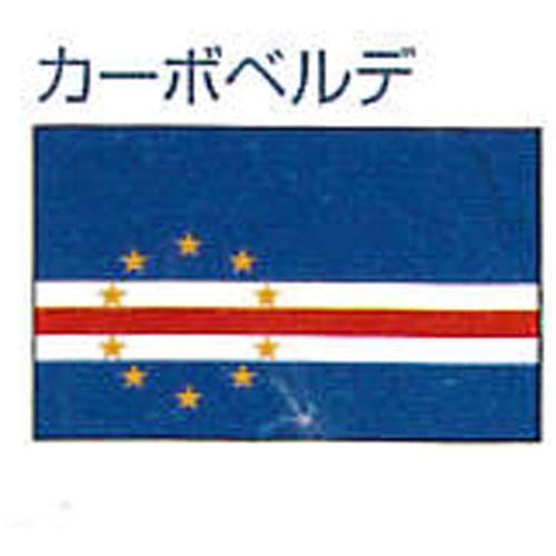 【送料無料】エクスラン外国旗 90×135 ガーボベルデ(小) アクリル100% 旗 フラッグ FLAG