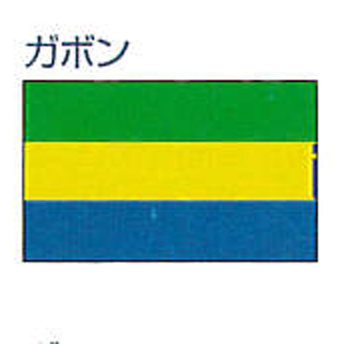 エクスラン外国旗 90×135 ガボン(小) アクリル100% [送料無料] 旗 フラッグ FLAG 迎賓 式典