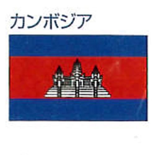 エクスラン外国旗 90×135 カンボジア(小) アクリル100% [送料無料] 旗 フラッグ FLAG 迎賓 式典