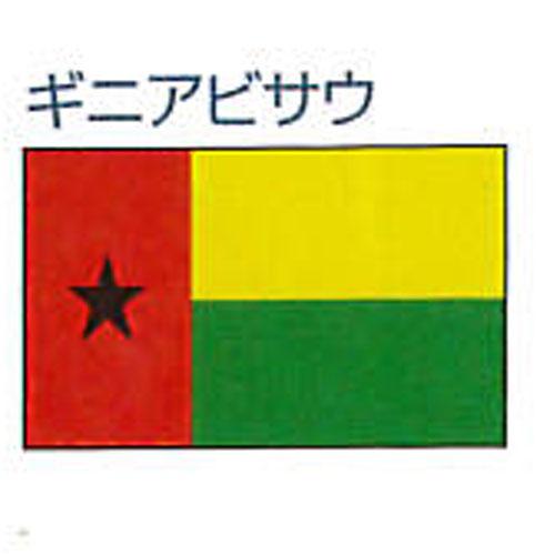 エクスラン外国旗 90×135 ギニアビサウ(小) アクリル100% [送料無料] 旗 フラッグ FLAG 迎賓 式典