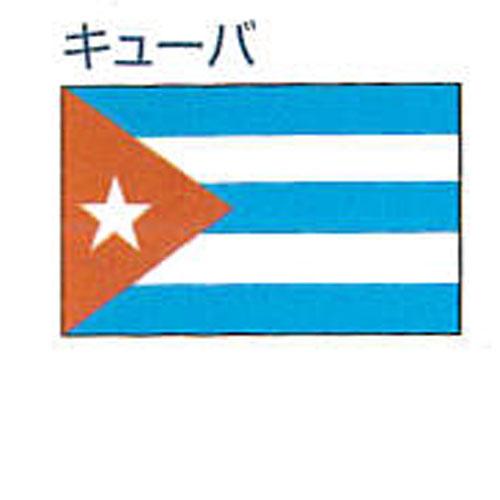 エクスラン外国旗 90×135 キューバ(小) アクリル100% [送料無料] 旗 フラッグ FLAG 迎賓 式典