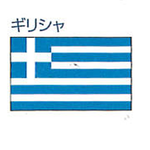 エクスラン外国旗 90×135 ギリシャ(小) アクリル100% [送料無料] 旗 フラッグ FLAG 迎賓 式典