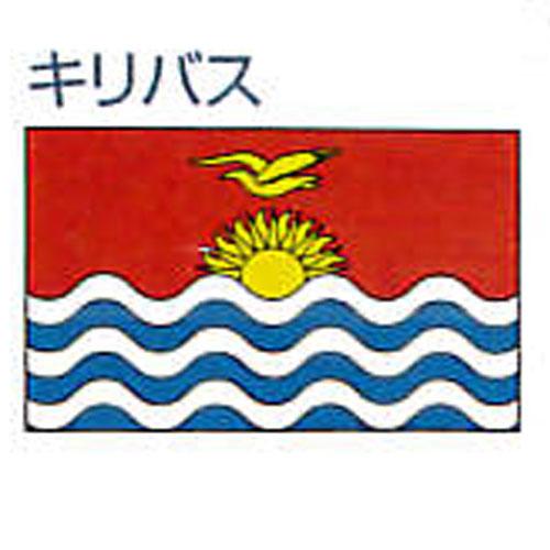 エクスラン外国旗 90×135 キリバス(小) アクリル100% [送料無料] 旗 フラッグ FLAG 迎賓 式典