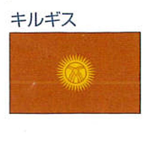 エクスラン外国旗 90×135 キルギス(小) アクリル100% フラッグ [送料無料] 旗 フラッグ アクリル100% FLAG 迎賓 [送料無料] 式典, 粕屋町:3fc1a56a --- mail.ciencianet.com.ar