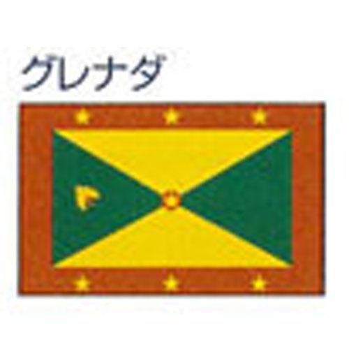 エクスラン外国旗 アクリル100% 120×180 グレナダ(大) アクリル100% [送料無料] グレナダ(大) 旗 [送料無料] フラッグ FLAG 迎賓 式典, Reberty:c6a36dd4 --- sunward.msk.ru