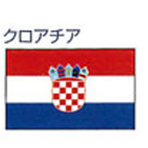 外国旗 卓上旗 12×18 クロアチア 絹羽二重 [送料無料] 旗 フラッグ FLAG 迎賓 式典