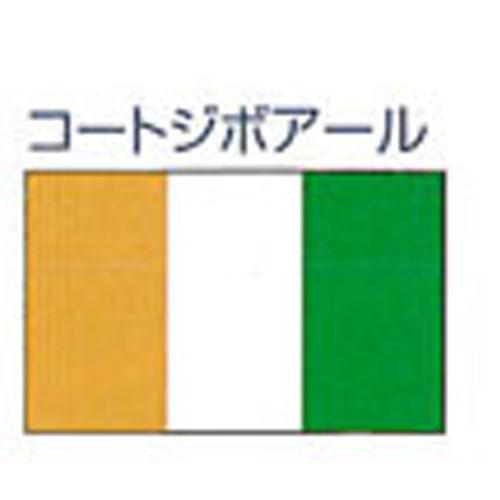 エクスラン外国旗 120×180 コートジボワール(大) アクリル100% [送料無料] 旗 フラッグ FLAG 迎賓 式典