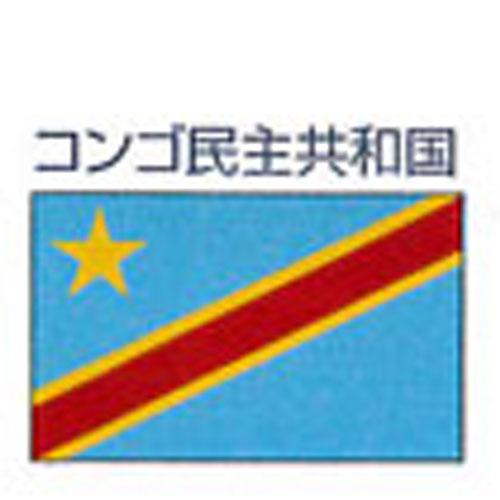エクスラン外国旗 120×180 コンゴ民主共和国(大) アクリル100% [送料無料] 旗 フラッグ FLAG 迎賓 式典