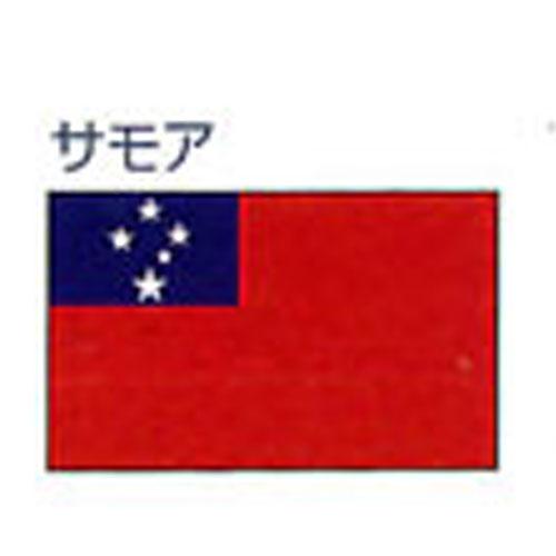 エクスラン外国旗 90×135 サモア(小) アクリル100% [送料無料] 旗 フラッグ FLAG 迎賓 式典