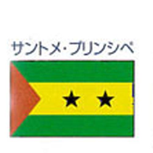 エクスラン外国旗 120×180 サントメ・プリンシペ(大) アクリル100% 式典 [送料無料] 旗 旗 フラッグ FLAG アクリル100% 迎賓 式典, ノセガワムラ:38949563 --- sunward.msk.ru