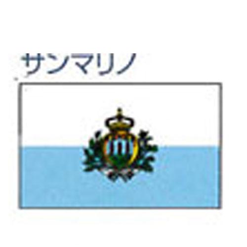 エクスラン外国旗 120×180 サンマリノ(大) アクリル100% [送料無料] 旗 フラッグ FLAG 迎賓 式典