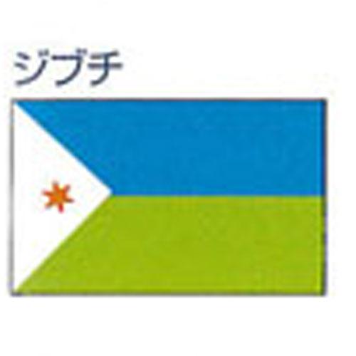 エクスラン外国旗 90×135 ジブチ(小) アクリル100% [送料無料] 旗 フラッグ FLAG 迎賓 式典