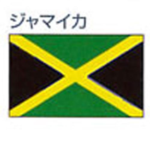 エクスラン外国旗 120×180 ジャマイカ(大) アクリル100% [送料無料] 旗 フラッグ FLAG 迎賓 式典