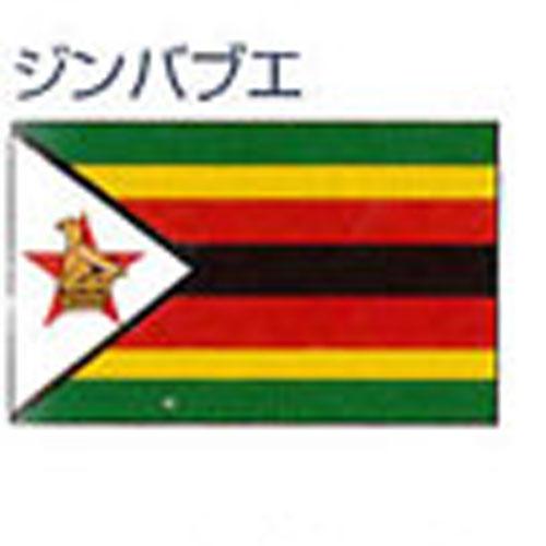 【即納】 エクスラン外国旗 90×135 迎賓 ジンバブエ(小) FLAG アクリル100% エクスラン外国旗 [送料無料] 旗 フラッグ FLAG 迎賓 式典, アクセプト accept:555aed9d --- munstersquash.com