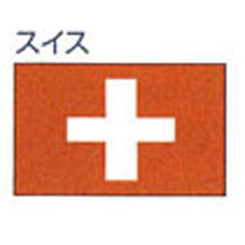エクスラン外国旗 90×135 スイス(小) アクリル100% [送料無料] 旗 フラッグ FLAG 迎賓 式典