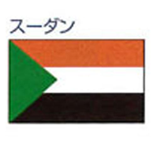 エクスラン外国旗 90×135 スーダン(小) アクリル100% [送料無料] 旗 フラッグ FLAG 迎賓 式典