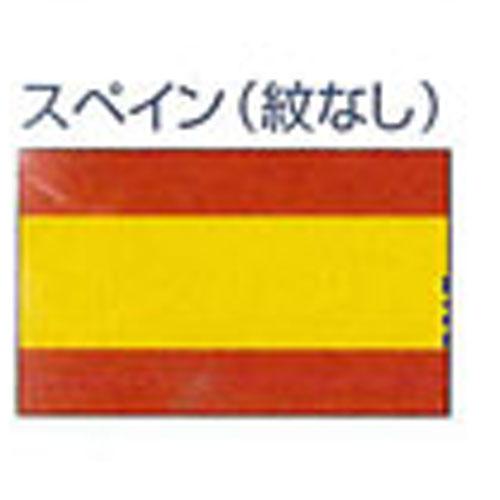 エクスラン外国旗 120×180 スペイン紋なし(大) アクリル100% [送料無料] 旗 フラッグ FLAG 迎賓 式典