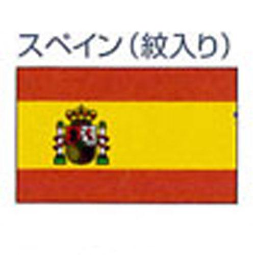 お得セット エクスラン外国旗 90×135 FLAG スペイン紋入り(小) フラッグ アクリル100% [送料無料] 旗 フラッグ [送料無料] FLAG 迎賓 式典, メンズストール専門店MORE Style:55202a3d --- munstersquash.com