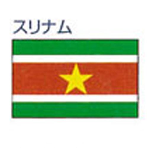 エクスラン外国旗 90×135 スリナム(小) アクリル100% [送料無料] 旗 フラッグ FLAG 迎賓 式典