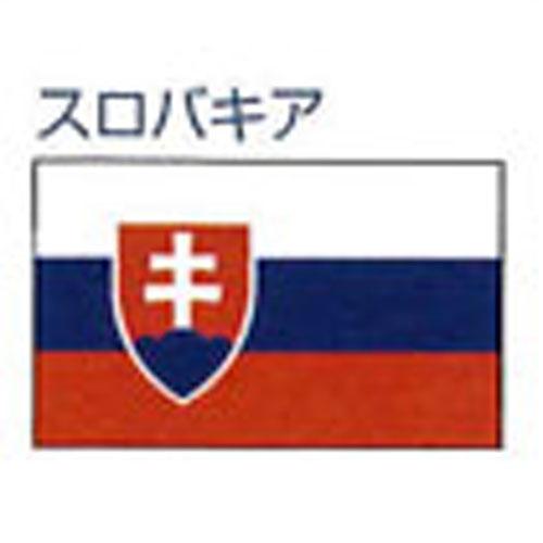 エクスラン外国旗 120×180 スロバキア(大) アクリル100% [送料無料] 旗 フラッグ FLAG 迎賓 式典