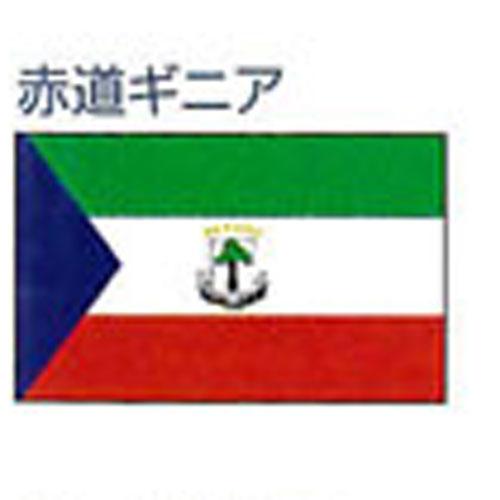 エクスラン外国旗 90×135 赤道ギニア(小) アクリル100% [送料無料] 旗 フラッグ FLAG 迎賓 式典