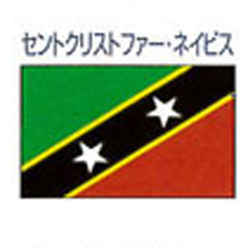 エクスラン外国旗 120×180 セントクリストファー・ネイビス(大) アクリル100% [送料無料] 旗 フラッグ FLAG 迎賓 式典