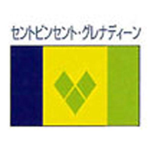エクスラン外国旗 90×135 セントビンセント・グレナディーン(小) アクリル100% [送料無料] 旗 フラッグ FLAG 迎賓 式典