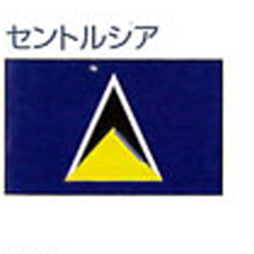 外国旗 卓上旗 12×18 セントルシア 絹羽二重 [送料無料] 旗 フラッグ FLAG 迎賓 式典