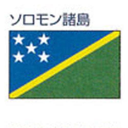 エクスラン外国旗 120×180 ソロモン諸島(大) アクリル100% [送料無料] 旗 フラッグ FLAG 迎賓 式典
