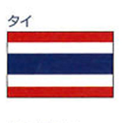 エクスラン外国旗 120×180 タイ(大) アクリル100% [送料無料] 旗 フラッグ FLAG 迎賓 式典