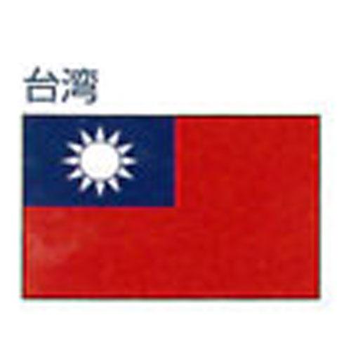 エクスラン外国旗 120×180 120×180 台湾(大) フラッグ アクリル100% [送料無料] 旗 フラッグ [送料無料] FLAG 迎賓 式典, バーテックス:968a1256 --- sunward.msk.ru