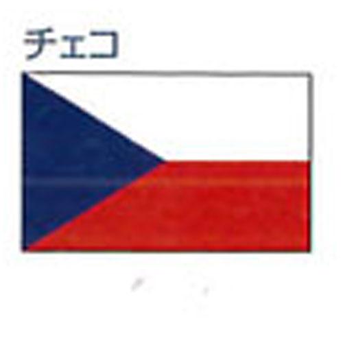 エクスラン外国旗 90×135 チェコ(小) アクリル100% チェコ(小) [送料無料] アクリル100% 旗 90×135 フラッグ FLAG 迎賓 式典, 古着屋mellow:784802df --- sunward.msk.ru