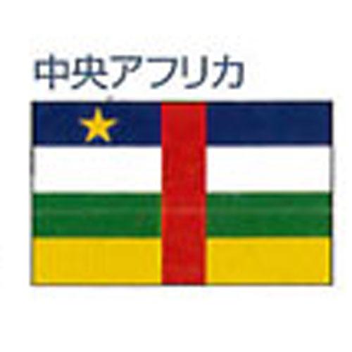 エクスラン外国旗 90×135 中央アフリカ(小) アクリル100% [送料無料] 旗 フラッグ FLAG 迎賓 式典