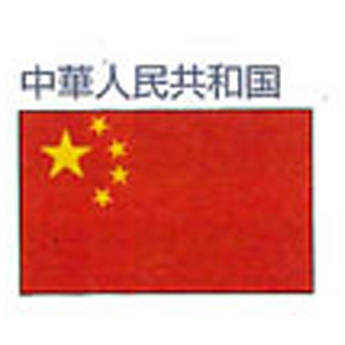 エクスラン外国旗 90×135 中華人民共和国(小) アクリル100% [送料無料] 旗 フラッグ FLAG 迎賓 式典
