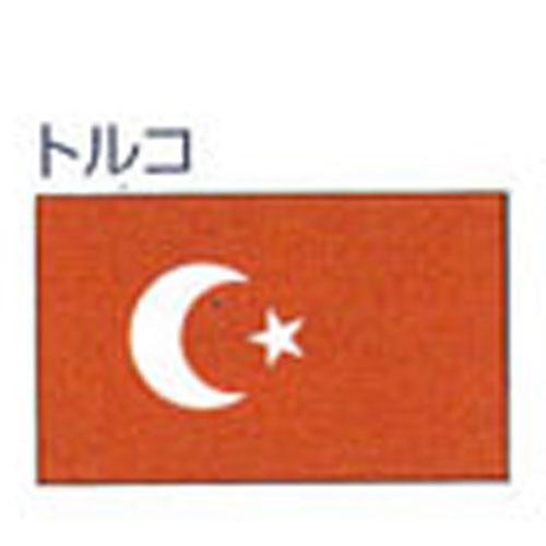 エクスラン外国旗 90×135 トルコ(小) アクリル100% [送料無料] 旗 フラッグ FLAG 迎賓 式典