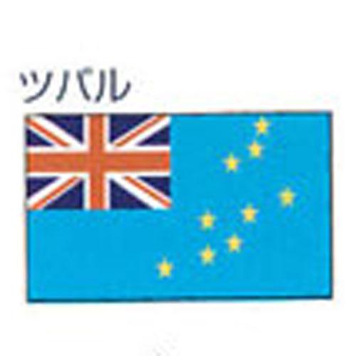 エクスラン外国旗 120×180 ツバル(大) アクリル100% [送料無料] 旗 フラッグ FLAG 迎賓 式典
