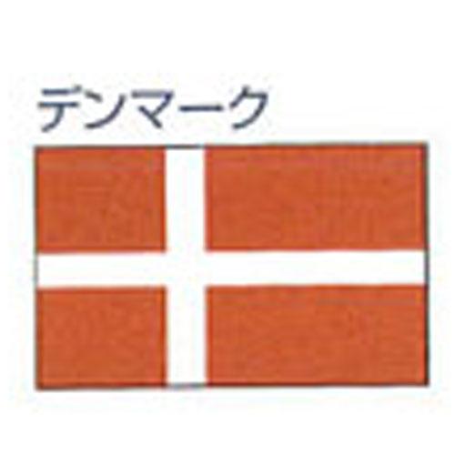 エクスラン外国旗 90×135 デンマーク(小) アクリル100% [送料無料] 旗 フラッグ FLAG 迎賓 式典