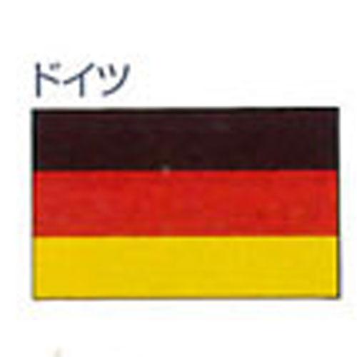エクスラン外国旗 120×180 ドイツ(大) アクリル100% [送料無料] 旗 フラッグ FLAG 迎賓 式典