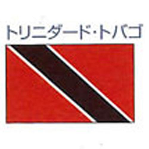 エクスラン外国旗 90×135 トリニダード・トバゴ(小) アクリル100% [送料無料] 旗 フラッグ FLAG 迎賓 式典