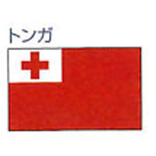 【ママ割エントリーでポイント5倍】エクスラン外国旗 120×180 トンガ(大) アクリル100% [送料無料] 旗 フラッグ FLAG 迎賓 式典