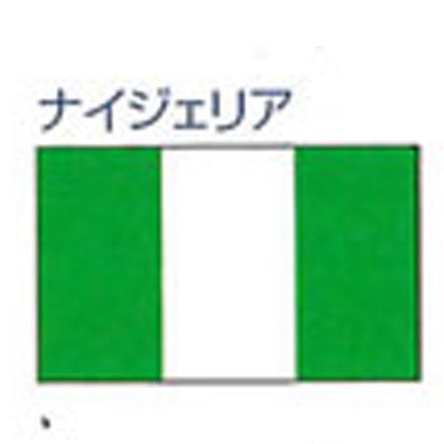 エクスラン外国旗 120×180 ナイジェリア(大) アクリル100% [送料無料] 旗 フラッグ FLAG 迎賓 式典