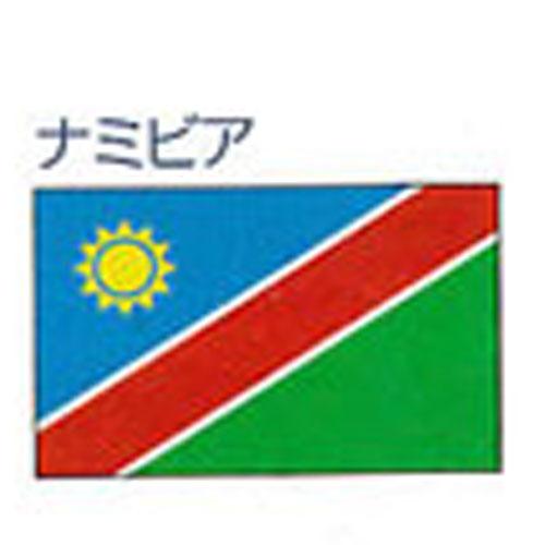 エクスラン外国旗 120×180 ナミビア(大) アクリル100% [送料無料] 旗 フラッグ FLAG 迎賓 式典