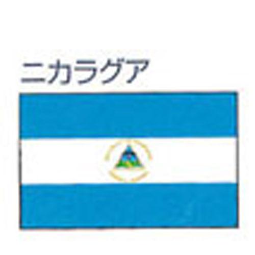 【ママ割エントリーでポイント5倍】エクスラン外国旗 120×180 ニカラグア(大) アクリル100% [送料無料] 旗 フラッグ FLAG 迎賓 式典