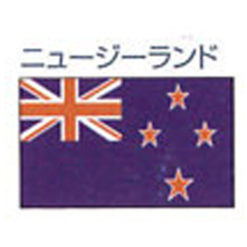当社の エクスラン外国旗 120×180 ニュージーランド(大) 式典 アクリル100% アクリル100% [送料無料] 旗 旗 フラッグ FLAG 迎賓 式典, トミグスクシ:c33c0d4a --- munstersquash.com