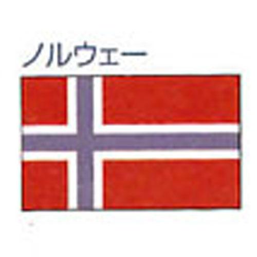 エクスラン外国旗 120×180 ノルウェー(大) アクリル100% [送料無料] 旗 フラッグ FLAG 迎賓 式典