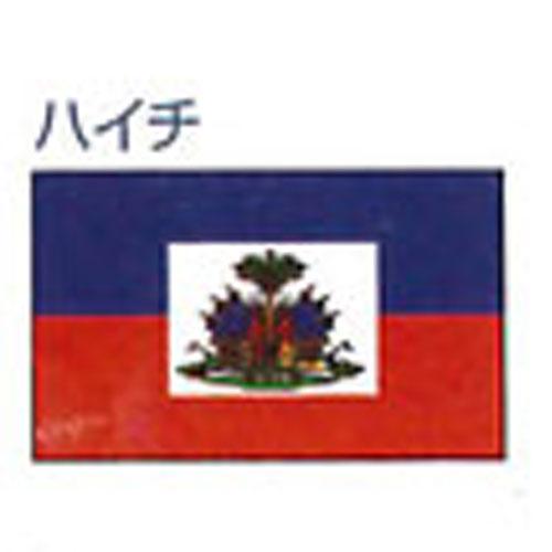エクスラン外国旗 120×180 ハイチ(大) アクリル100% [送料無料] 旗 フラッグ FLAG 迎賓 式典