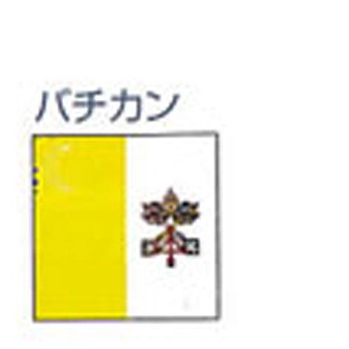 エクスラン外国旗 90×135 バチカン(小) アクリル100% [送料無料] 旗 フラッグ FLAG 迎賓 式典